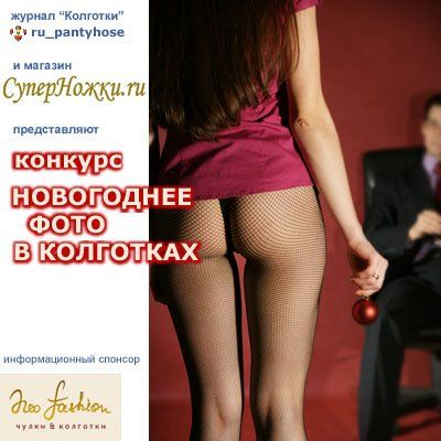 Pantyhose photo contest
